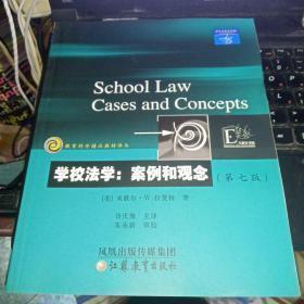 学校法学:案例和观念(第七版)
