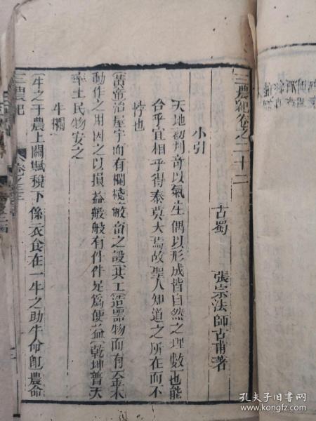 三农记卷二十一,二十二,二十三,二十四卷合1厚册如图