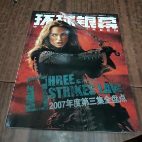环球银幕2007/4(239)