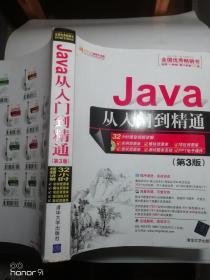 Java开发实战经典   Java开发实战经典