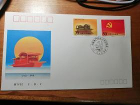 J178邮票首日封,中国共产党成立七十周年首日封,1921—1991,1991.7.1北京,嘉兴南湖红船,J178中国共产党成立七十周年纪念邮票首日封
