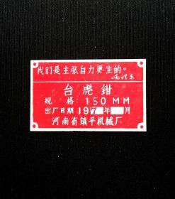 文革:领袖语录河南台虎钳铝标牌美品。