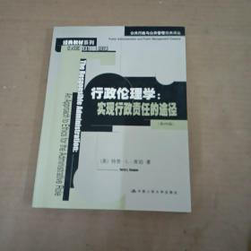 行政伦理学:公共行政与公共管理经典译丛·经典教材系列