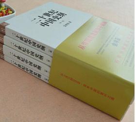 《二十世纪中国史纲》全4卷