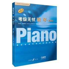 考级无忧·钢琴(套装版)