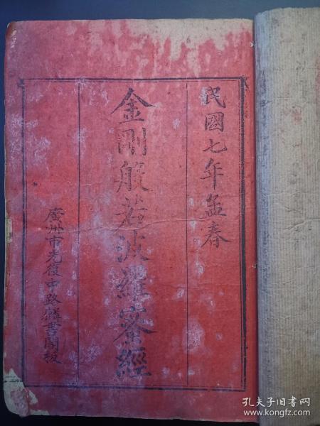 《金刚般若波罗蜜经》民国广州市光复中路麟书阁木刻本一册全