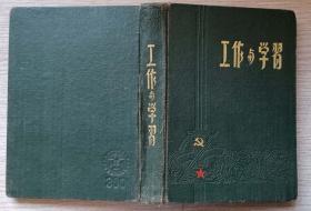 《工作与学习》笔记本(海陆空宣传画,贴页毛,朱德彩像,1949年政治协商会议共同纲领)
