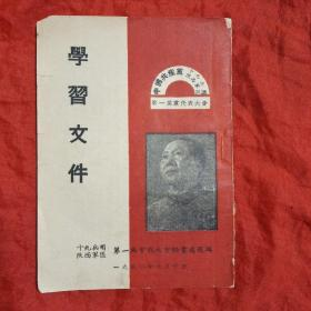 中国共产党十九兵团陕西军区第一届党代表大会学习文件(1950年)