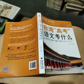 """台湾""""高考""""语文考什么:台湾语文试卷汇编与分析(2001——2015年)"""