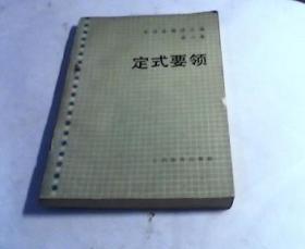吴清源围棋全集(第二卷):定式要领