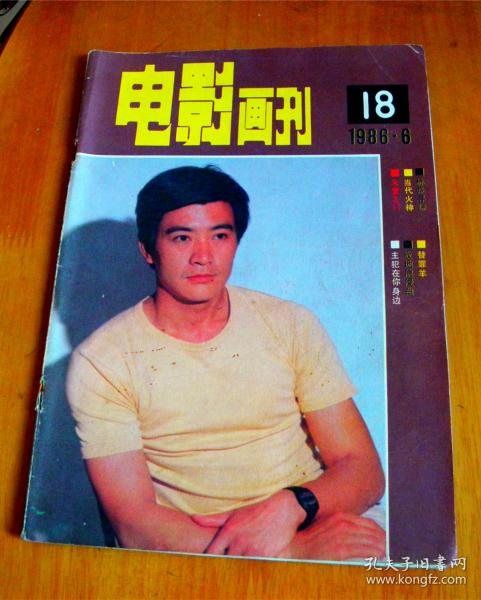 电影画刊-【1986年-总18期】