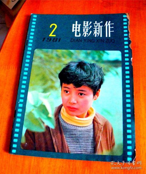 电影新作-【1981年-2期】