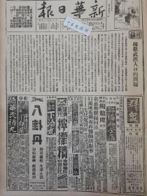 597民国27年1938年新华日报设论疏散武汉人口的问题。郑州中牟血战。我克偏关。敌机乱炸孟县。昌平附近大胜。军舰骚扰大通贵池。张治中巡视湘西 艰苦奋斗中的上海学生救亡运动