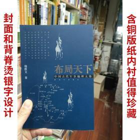 正版 布局天下 中国古代军事地理大势