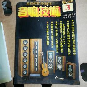音响技术1986.3