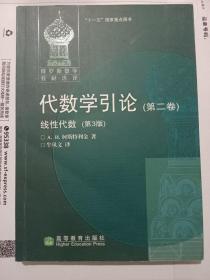 代数学引论(第二卷):线性代数 (第3版)