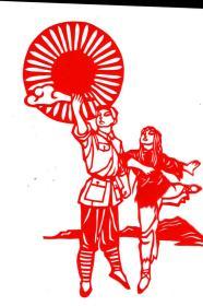 文革时期 剪纸一张;白毛女。20x13cm。大红