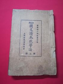 新学制小学教员用书:初级国文读本教学法(第三册)