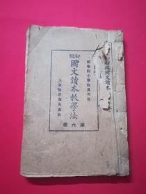 新学制小学教员用书:初级国文读本教学法(第六册)