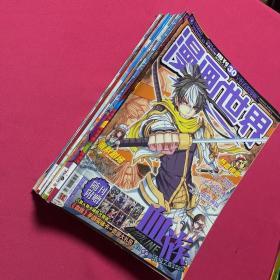 漫画世界周刊2014年(14册)
