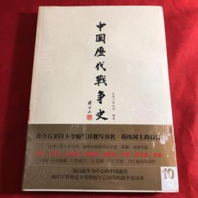 中国历代战争史(第10册):五代《附地图册》