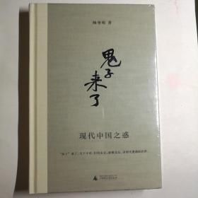 """""""鬼子""""来了:现代中国之惑【 全新正版 塑封未拆 一版一印 】"""