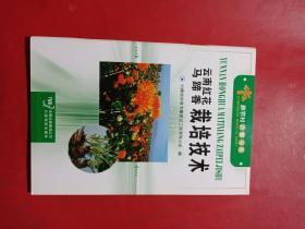 云南红花 马蹄香栽培技术