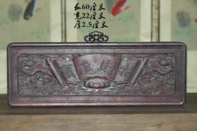 一口价,民国时期花梨木匾牌,保存完好,品相如图