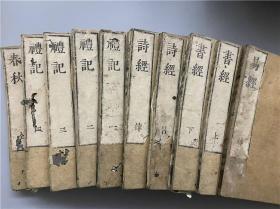 养贤堂和刻《五经》存10册,仅缺1册易上。稀少的养贤堂刻本,雕字美观,仿如清代的通志堂字体。无刊记。