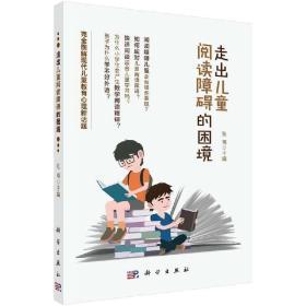 正版 走出儿童阅读障碍的困境张明完全图解现代儿童教育心理阅读障碍的诊断家长与儿童如何应对阅读障碍儿童的指导与矫正方法书籍