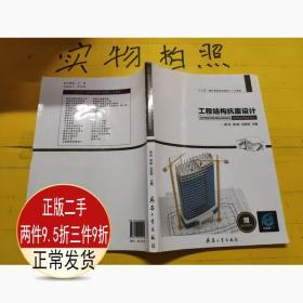 工程结构抗震设计韩玮庞辉刘发明兵器工业出版社978751810241