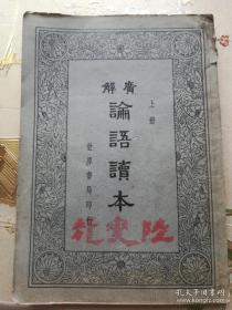 广解论语读本(上册)