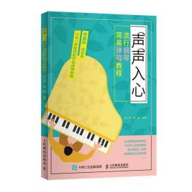 声声入心  流行钢琴简易弹唱教程