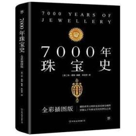 正版 7000年珠宝史 全彩插图版 横跨世界文明的全景式珠宝地图 珠宝样式珠宝打造技巧材质 珠宝鉴赏指南世界珠宝文化历史百科书籍