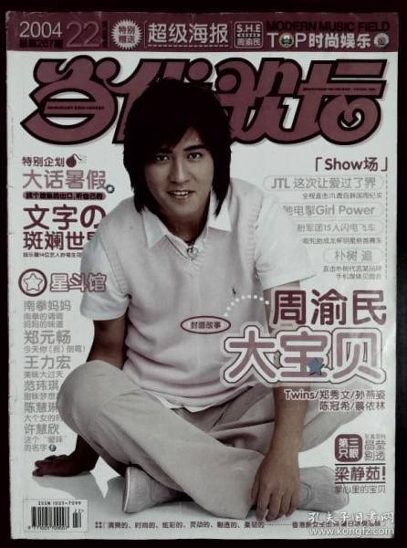 当代歌坛 2004-22