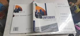运输市场营销学  16开本