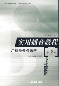 正版现货 实用播音3第3册广播播音与主持 陈雅丽 中国传媒大学 播音主持 表达 口语练习 普通话练习畅销书籍