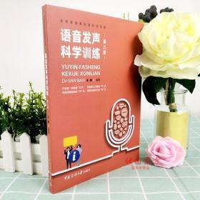 现货正版 语音发声科学训练第3版 播音员主持人训练手册 第三版中国传媒大学王峥嗓音锻炼科学用声美化嗓音普通话新闻学发声训练
