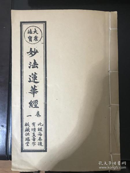 巜妙法莲华经》