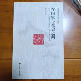 在国家与社会之间:明清广东地区里甲赋役制度与乡村社会