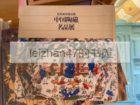 《中国陶瓷名品》松冈美术馆收藏 日本经济新闻社大坂本社 内含85张中国历代陶瓷彩色照片 海外中国陶瓷图录 后汉到清代展 1983年 现货包邮!