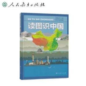读图识中国(插图本儿童知识地图集)(精)