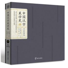 中国汉字美学史4(秦汉隋唐卷)