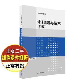 编译原理与技术第二版第2版李文生清华大学9787302441410