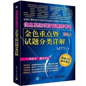 信息系统项目管理师考试 金色重点暨试题分类详解 计算机技术与软件专业技术资格水平考试用书 信息系统历年真题解析图书籍