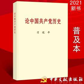 论中国共产党历史 普及本 中央文献出版社 2021新书党员 四史 学习读本含 中国共产党历史的重要文稿40篇