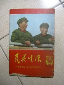 民兵生活1967年第2期(封面和封一有毛林像)