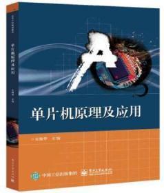 全新正版图书 单片机原理及应用 庄俊华 电子工业出版社 9787121385469胖子书吧