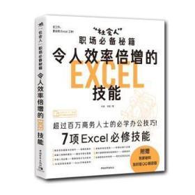全新正版图书 令人效率倍增的Excel技能(社会人职场必备秘籍) 冯涛 中国青年出版社 9787515359045胖子书吧