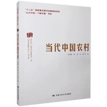 全新正版图书 当代中国农村 孔祥智 中国人民大学出版社 9787300221342易呈图书专营店